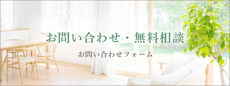 島田市の注文住宅・新築一戸建て・リフォームについてのお問い合わせ・無料相談フォーム