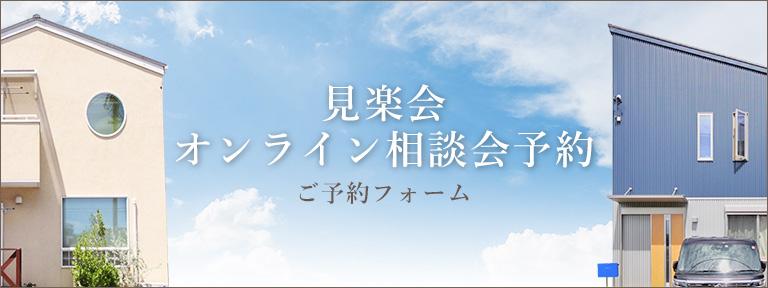 島田市の注文住宅・新築一戸建て・リフォームについての見楽会・オンライン相談会ご予約フォーム