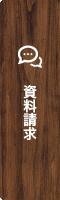 島田市の注文住宅・新築一戸建て・リフォームについてのお問い合わせ