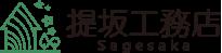 島田市・藤枝市の注文住宅「提坂工務店」
