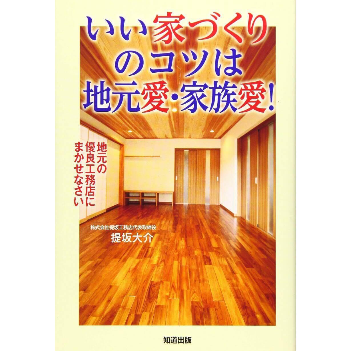 島田市・藤枝市で家づくりで失敗しないための本