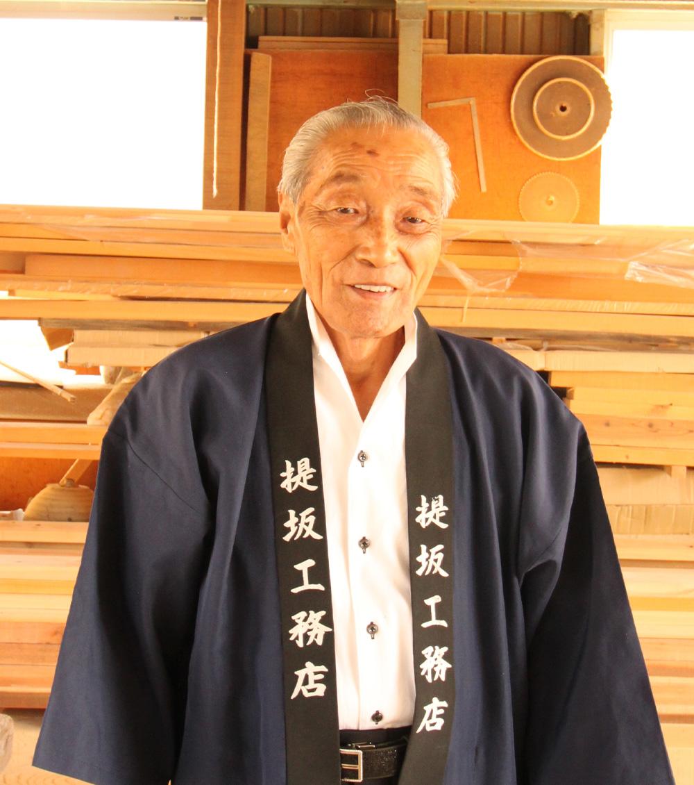 島田市・藤枝市の長期優良住宅「提坂工務店」会長