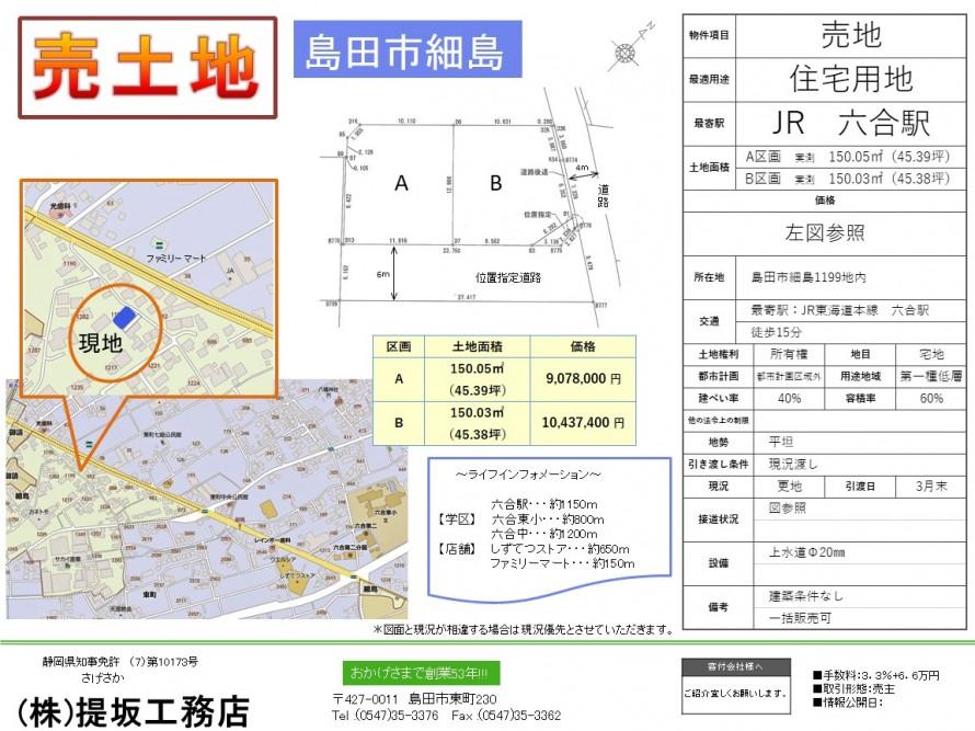 島田市の土地情報