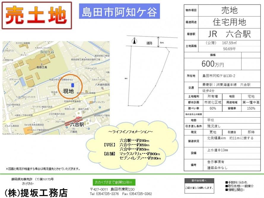 島田市阿知ケ谷の土地情報